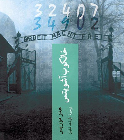 The Tattooist of Auschwitz Translated into Persian